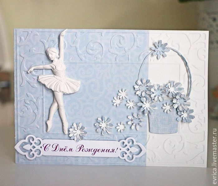 Красивые открытки с днем рождения балерина, открытки