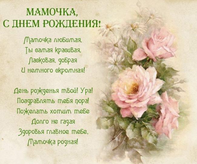 Открытка в день рождения для мамы 015
