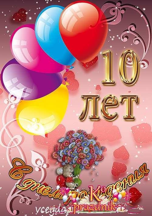 Открытка 10 лет девочке с днем, воздушных шариков