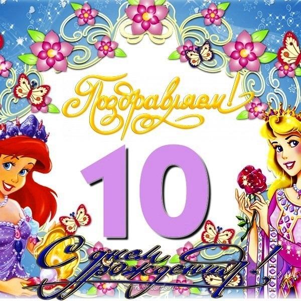 Поздравительная открытка с днем рождения девочке 10 лет