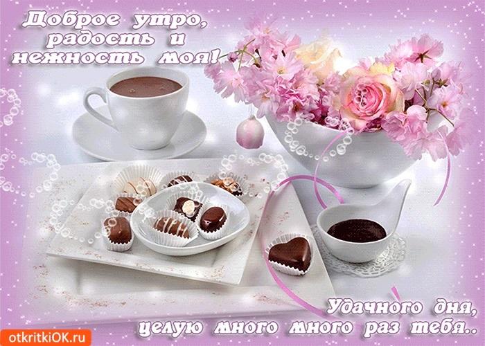 Открытка доброе утро и хорошего дня целую001