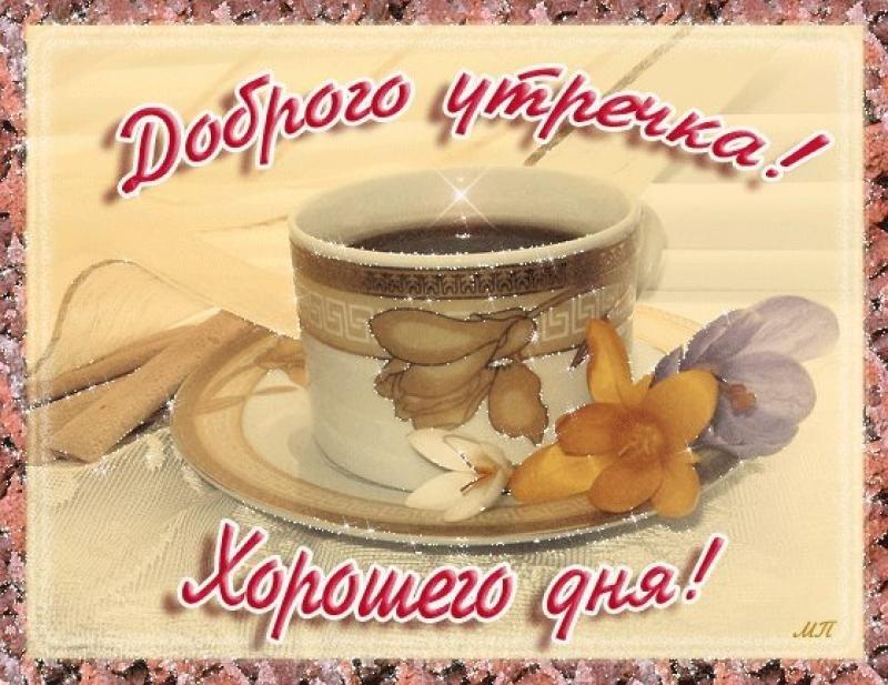 Открытка доброе утро и хорошего дня целую004
