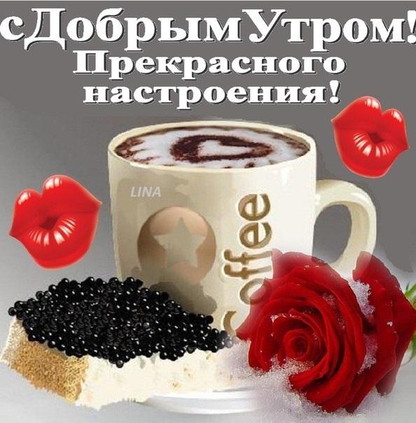 Открытка доброе утро и хорошего дня целую005