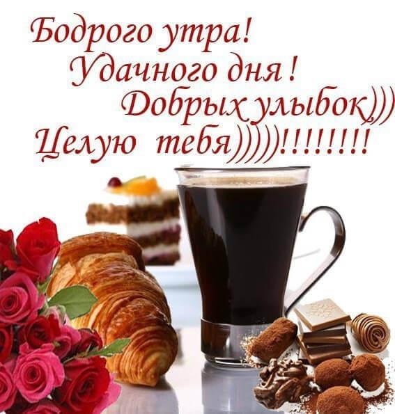 Открытка доброе утро и хорошего дня целую007