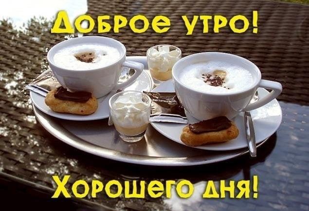 Открытка доброе утро и хорошего дня целую011