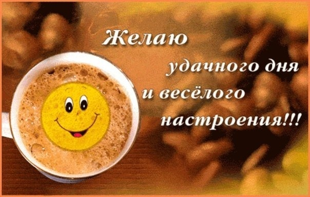 Открытка доброе утро и хорошего дня целую012