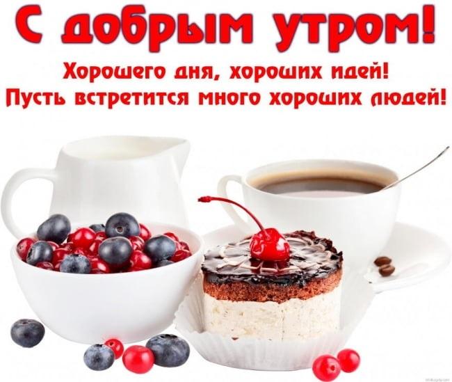 Открытка доброе утро и хорошего дня целую014