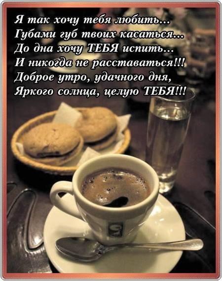 Открытка доброе утро и хорошего дня целую015