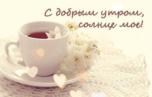 Открытка доброе утро и хорошего дня целую020