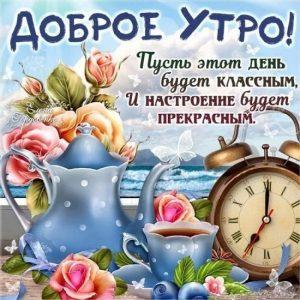 Открытка доброе утро хорошего дня прикольная. Подборка008
