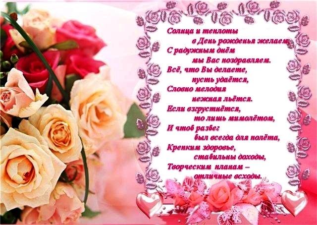 Поздравления пасха, открытка с днем рождения женщине руководителю в стихах красивые