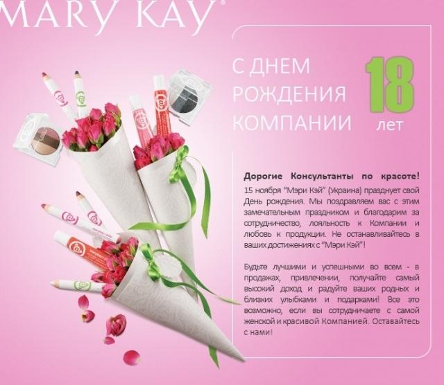 Поздравление от мэри кей