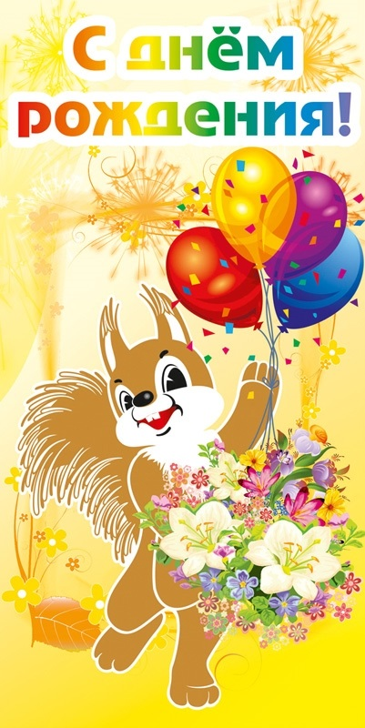 Картинки белки с днем рождения, пионы корзине красивые