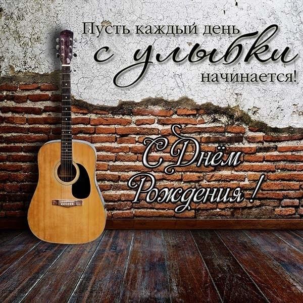 Открытки с днем рождения музыканту гитаристу, поздравительные
