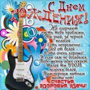 Открытка с днем рождения гитаристу024
