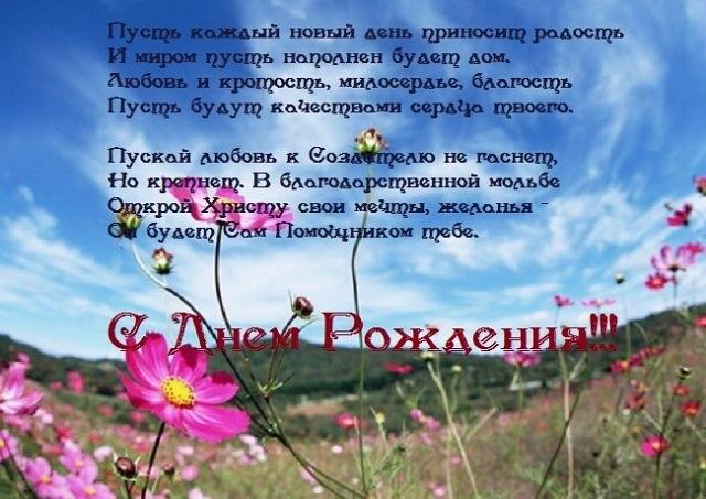 поздравления к дню рождения провославные ввиду, что летом