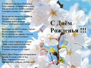Открытка с днем рождения православному мужчине014