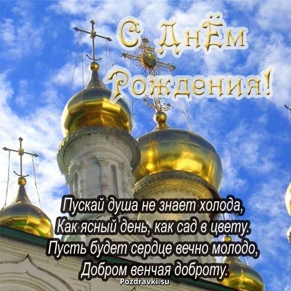 Православные открытки поздравления с днем рождения мужчине, правильно делать