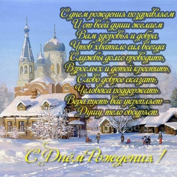 Открытки с днем рождения православному мужчине