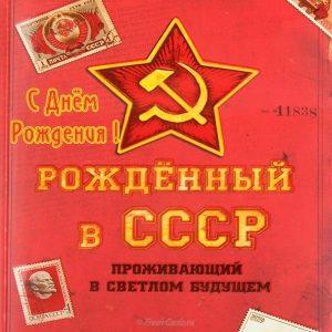 Открытка с днем рождения советских времен013