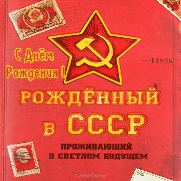 Летием, открытка для мужчины с днем рождения украинская сср