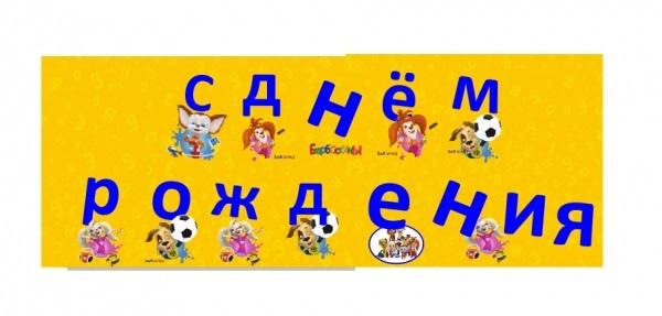Открытки барбоскины с днем рождения004