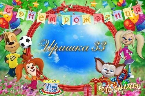 Открытки барбоскины с днем рождения012