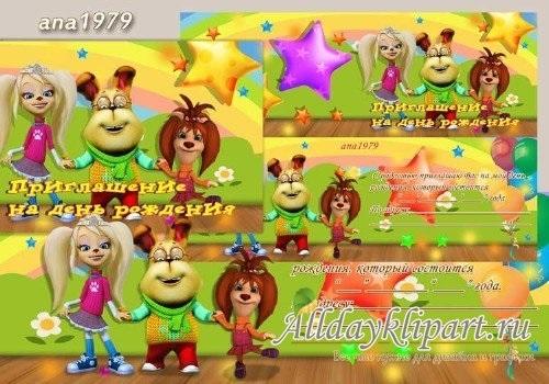 Открытки барбоскины с днем рождения013