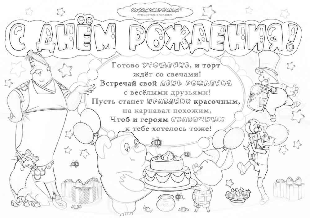 Открытки барбоскины с днем рождения022