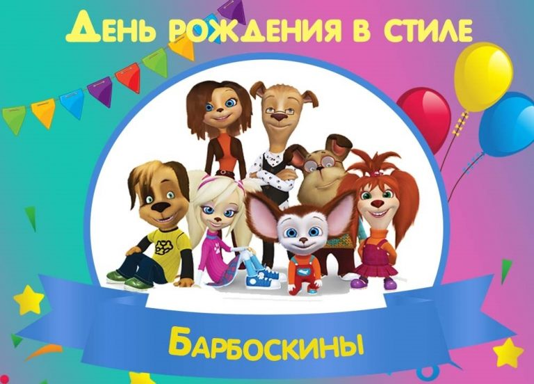 барбоскины с днем рождения картинки линиях