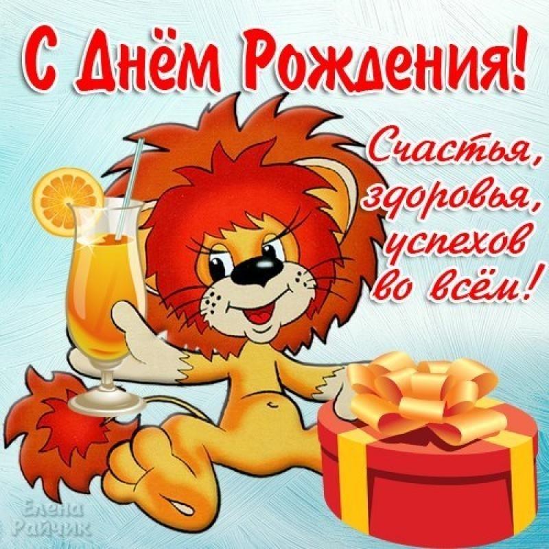 Открытки барбоскины с днем рождения026