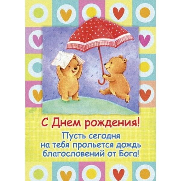 Учителю математики, христианские открытки с днем рождения девочке