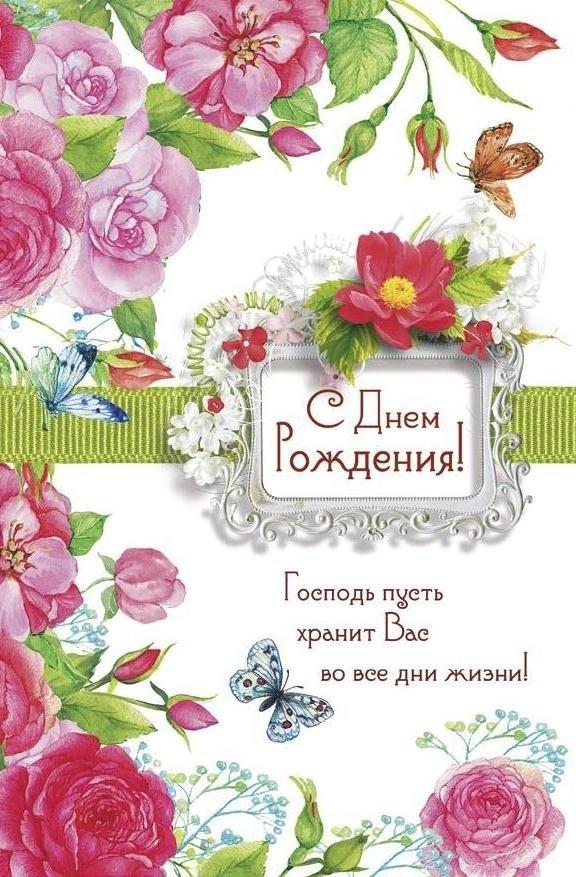 Красивые христианские открытки с днем рождения мужчине
