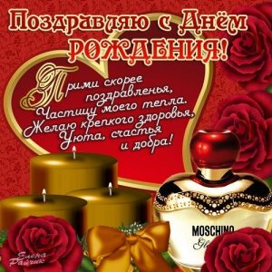 Открытки для любимых с днем рождения012