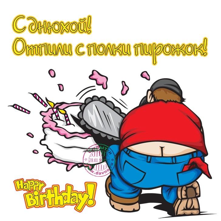 Анимация картинки, открытки с днем рождения с приколами для парней
