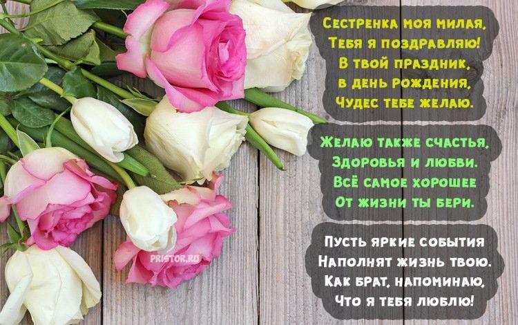 Открытки для сестры с днем рождения013