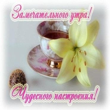 Доброе утра открытки на чеченском