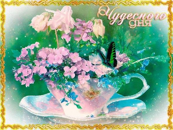Открытки доброе утро и счастливого дня002