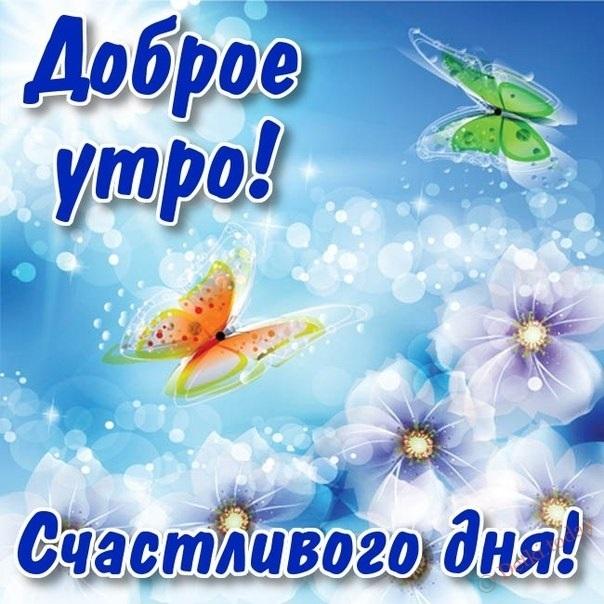 Красивая открытка с добрым утром хорошего настроения счастливого дня