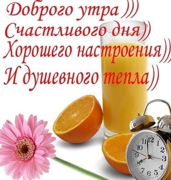 Открытки доброе утро и счастливого дня011