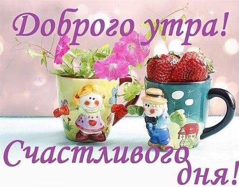 Открытки доброе утро и счастливого дня013