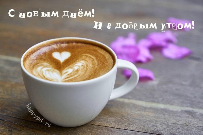 Открытки доброе утро кофе в постель016