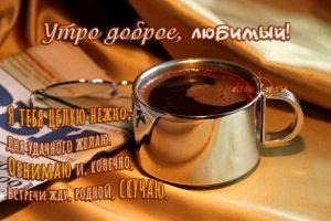 Открытки доброе утро любимая удачного дня027