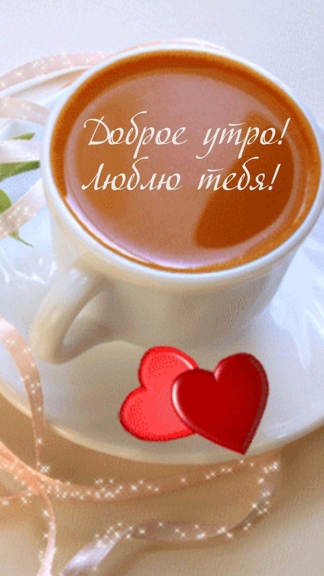 доброе утро любимый муж картинки красивые необычные девушка прославилась