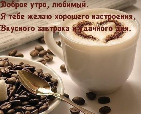 Открытки доброе утро милый скачать бесплатно023