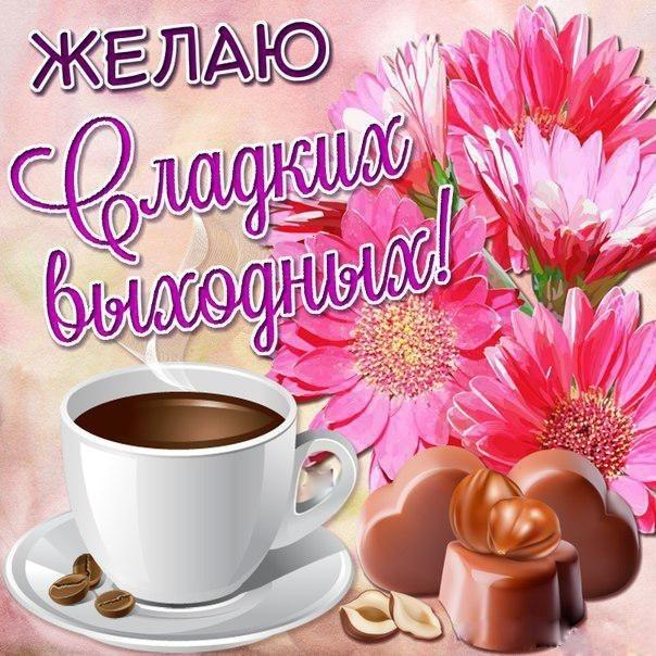 Открытки доброе утро выходные суббота, мотиваторы позитивные смешные