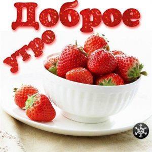 Открытки доброе утро романтика009