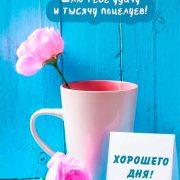 Открытки доброе утро сладкая моя девочка004