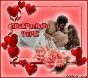 Открытки доброе утро с поцелуем девушке026