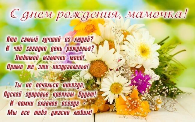 Открытки маме с днем рождения 015